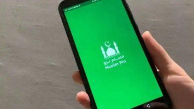 Photo of ร้องเรียนแอพสวดมนต์ของชาวมุสลิมในฝรั่งเศสเกี่ยวกับการแชร์ข้อมูลที่ถูกกล่าวหาไปยังกองทัพสหรัฐฯ |  ผู้ใช้ฟ้อง Muslim Pro App รู้เหตุผลใหญ่สำหรับเรื่องนี้