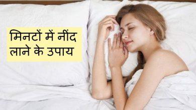 Photo of เทคนิคเหล่านี้จะช่วยให้คุณหลับตอนกลางคืนในเวลาเพียงไม่กี่นาที |  การนอนหลับสนิทจะเกิดขึ้นภายในไม่กี่วินาทีไม่ใช่นาทีเมื่อคุณเข้านอนให้ใช้กลเม็ดเหล่านี้
