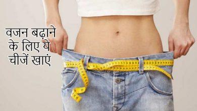 Photo of เคล็ดลับเพิ่มน้ำหนักอย่างรวดเร็วและปลอดภัยสำหรับคนผอมและผอม |  เบื่อหุ่นผอมน้ำหนักไม่ขึ้น?  กินสิ่งเหล่านี้เพื่อเพิ่มน้ำหนักอย่างรวดเร็ว