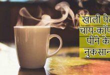 Photo of ผลเสียของการดื่มชาหรือกาแฟขณะท้องว่าง |  ชอบ Bed Tea รู้ไหมว่าการดื่มกาแฟตอนท้องว่างมีอันตรายมากมายแค่ไหน