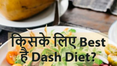 Photo of อาหารแดชช่วยในการลดน้ำหนักและควบคุมความดันโลหิตได้เป็นอย่างดี |  DASH Diet: อาหารนี้เหมาะสำหรับผู้ที่มีความดันโลหิตสูงและยังช่วยลดน้ำหนักได้อีกด้วย