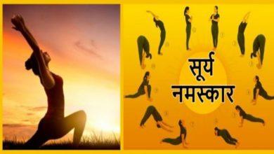 Photo of รู้ว่าที่นี่ Surya Namaskar nad คืออะไร ประโยชน์ของ Surya Namaskar วิธีทำ Surya Namaskar brmp |  Surya Namaskar: ตื่นขึ้นมาในตอนเช้าและทำ 12 ขั้นตอนของ Surya Namaskar พร้อมกับร่างกายจิตใจจะแข็งแรงโรคเหล่านี้จะหายไป